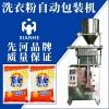洗衣粉全自动包装机茶叶种子颗粒分装机定量灌装机济南先河