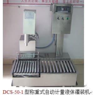 DCS-50-1液体灌装