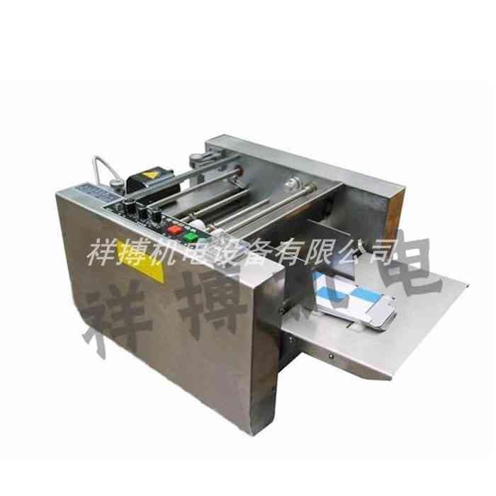 MY-300纸盒自动打码机